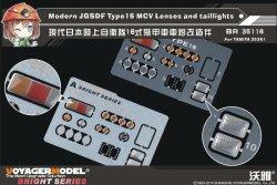 画像1: VoyagerModel [BR35116]1/35 現用 陸上自衛隊JGSDF16式機動戦闘車(MCV)フロントライト&テールライトセット(タミヤ 35361)