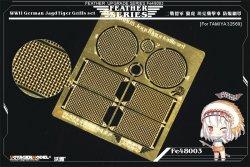 画像1: VoyagerModel [FE48003]1/48 WWII独 ヤークトタイガーエンジングリルセット(タミヤ 32569)