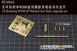 画像1: VoyagerModel [PE16042]1/16 米 ブローニングM2重機関銃 ベーシックアップグレードセット(各社対応)