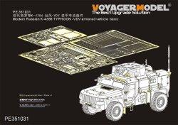 画像1: VoyagerModel [PE351031]1/35 現用 露 ロシア連邦軍 K-4386タイフーンVDV装甲車 ベーシックセット(MENG VS-014)