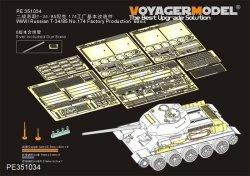 画像1: VoyagerModel [PE351034B]1/35 WWII 露/ソ ロシアT-34/85 第174工場生産型 ベーシックセットVer.B(砲身付)(RFM5040/5059用)