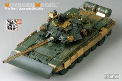 画像2: VoyagerModel [PE35758]1/35 現用露 T-90 主力戦車 エッチング基本セット(モンモデルTS-014用)