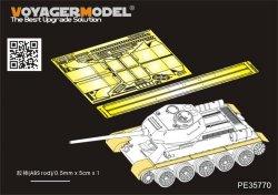 画像1: VoyagerModel [PE35770]WWII露 1/35 T-34/85 フェンダーセット(アカデミー13290用)