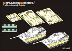 画像1: VoyagerModel [PEA377]WWII独 ティーガーII サイドスカートセット(タミヤ35164/35169/35252用)
