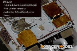 画像1: VoyagerModel [PEA437]1/35 WWII 独 パンターG/ヤークトパンターG2対空防御装甲板パターン1セット(各社対応)