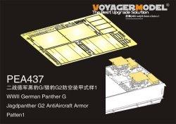 画像3: VoyagerModel [PEA437]1/35 WWII 独 パンターG/ヤークトパンターG2対空防御装甲板パターン1セット(各社対応)