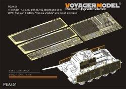 画像1: VoyagerModel [PEA451]1/35 WWII 露/ソ ロシアT-34/85「トーマシールド」ワイヤーメッシュシュルツェン(各社対応)
