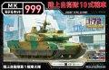 ウォルターソンズジャパン[55013]1/72 陸上自衛隊10式戦車