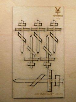 画像2: YENMODELS[YML35005]1/35 八端十字架(正教十字)