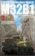 アスカモデル[35-026]1/35 アメリカ戦車回収車 M32B1