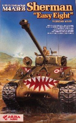 画像1: アスカモデル[35-041] 1/35 M4A3E8シャーマンイージーエイト 戦後型