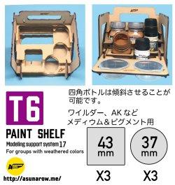 画像2: アスナロウモデル[17]ペイントシェルフT6