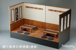 画像1: コバアニ模型工房[WZ-021]1/12 和モダン 掘り座卓の居酒屋