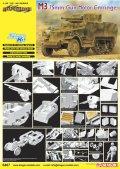 サイバーホビー[CH6467]1/35 WW.II アメリカ陸軍 M3 75mm対戦車自走砲(GMC)