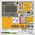 DEF.MODEL[DE35007]陸上自衛隊 10式戦車 ベーシックエッチングパーツセット(タミヤ用)
