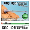 DEF.MODEL[DM35021]キングタイガー 砲身&マントレット(アカデミー用)