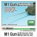 DEF.MODEL[DM35049]1/35 WWII米 M4シャーマン 76mm M1 戦車砲 金属砲身(汎用)