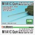 DEF.MODEL[DM35050]1/35 WWII米 M4シャーマン 76mm M1A1C 戦車砲 金属砲身(汎用)