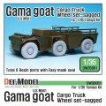DEF.MODEL[DW35061]アメリカ M561 'ガマゴート' 自重変形タイヤセット(タミヤ用)