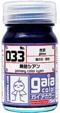 ガイアノーツ[033]純色シアン 光沢