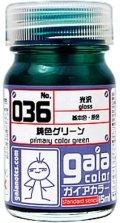 ガイアノーツ[036]純色グリーン 光沢