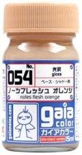 ガイアノーツ[054]ノーツフレッシュオレンジ 光沢