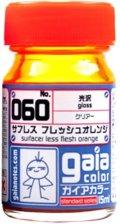ガイアノーツ[060]サフレスフレッシュオレンジ 光沢