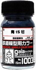 ガイアノーツ[1003]青15号 半光沢