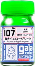 ガイアノーツ[107]蛍光イエローグリーン 光沢