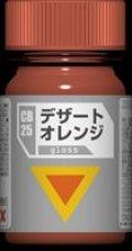 ガイアノーツ[CB-25]デザートオレンジ 光沢