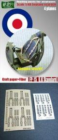 紙創り[FP-15]1/48 英軍機シートベルト