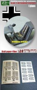 紙創り[FP-17]1/48 独軍機シートベルト