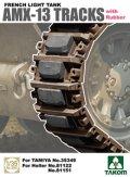 タコム[TKO2061]1/35 AMX-13 フランス軽戦車用 キャタピラー(ゴムパッド付きタイプ)