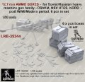 Live Resin[LRE35344]11/35 12.7 mm AMMO BOXES -  for Soviet/Russian heavy mashine gun family - DShKM, NSV UTES, KORD  - post WWII/Modern period, 6 pcs in set