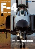 モデルアート社 航空自衛隊F-4ファントム写真集
