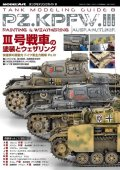 タンクモデリングガイド8III号戦車の塗装とウェザリング