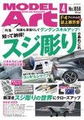 月刊モデルアート 2021年4月号 ■特集:知って納得! スジ彫りのあれこれ