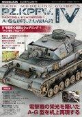 月刊モデルアート タンクモデリングガイド IV号戦車の塗装とウェザリング-1 A-G型&ブルムベア