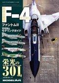 モデルアート社 航空自衛隊F-4ファントムII 写真集&モデリングガイド 「栄光の301」