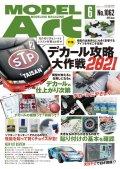 月刊モデルアート 2021年6月号■特集:デカール攻略大作戦2021