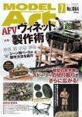 月刊モデルアート 2021年7月号 特集:AFVヴィネットの製作術