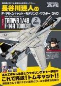 Model ART 長谷川迷人のF-14トムキャット・モデリング・マスターDVD