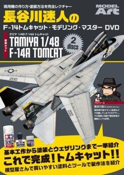 画像1: Model ART 長谷川迷人のF-14トムキャット・モデリング・マスターDVD