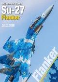 Model ART エアクラフトフォトブック03 ウクライナ空軍 Su-27 フランカー