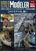艦船模型スペシャル別冊 ワールドスケールモデラーNo.2