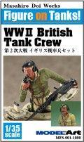モデルアート[MFS-001]1/35 第2次大戦 イギリス戦車兵セット - WWII British Tank crew