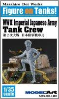 モデルアート[MFS-006]1/35 第2次大戦 日本陸軍戦車兵 - WWII IJA Tank crew