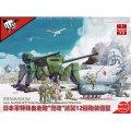 ロケットモデルズ[47033]1/35 日本陸軍特殊自走砲 兜改