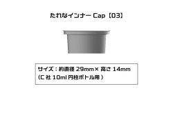 画像1: プラモ向上委員会 たれなインナーCap【03】:6個入(C社10ml円柱ボトル用)