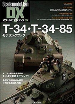 画像1: 新紀元社 T-34・T-34-85 モデリングブック